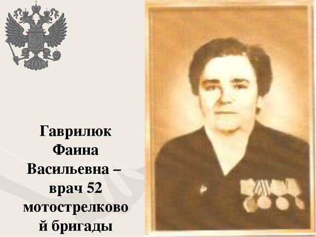 Гаврилюк Фаина Васильевна – врач 52 мотострелковой бригады