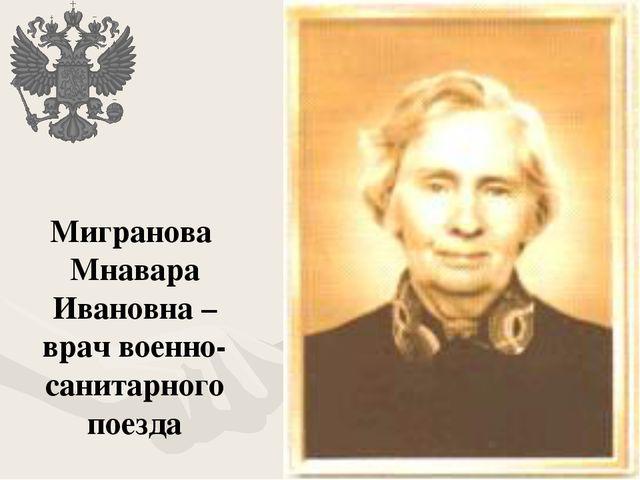 Мигранова Мнавара Ивановна – врач военно-санитарного поезда