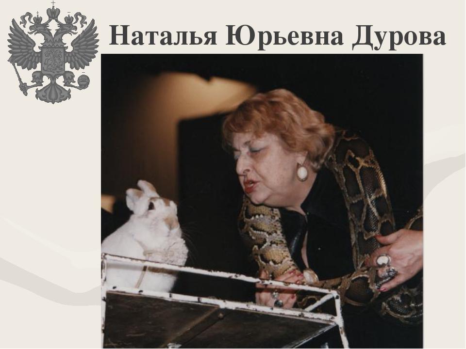 Наталья Юрьевна Дурова