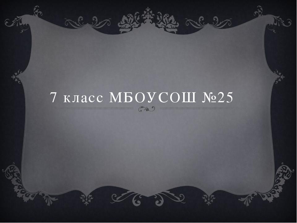 7 класс МБОУСОШ №25