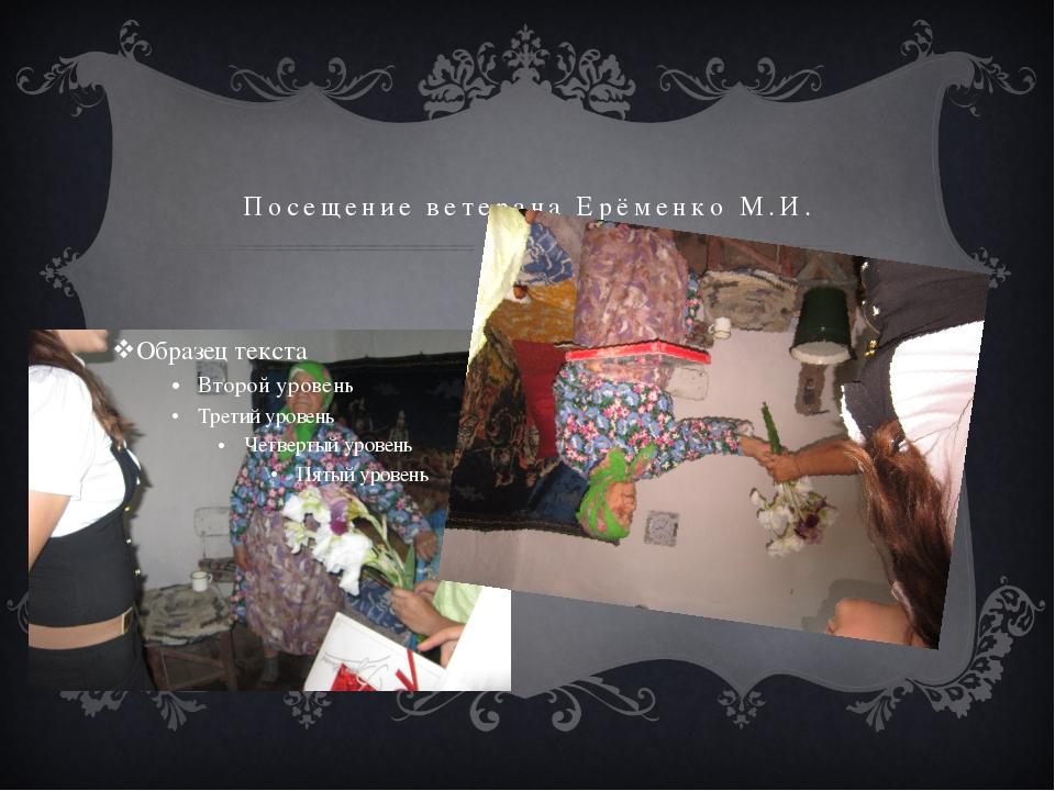 Посещение ветерана Ерёменко М.И.