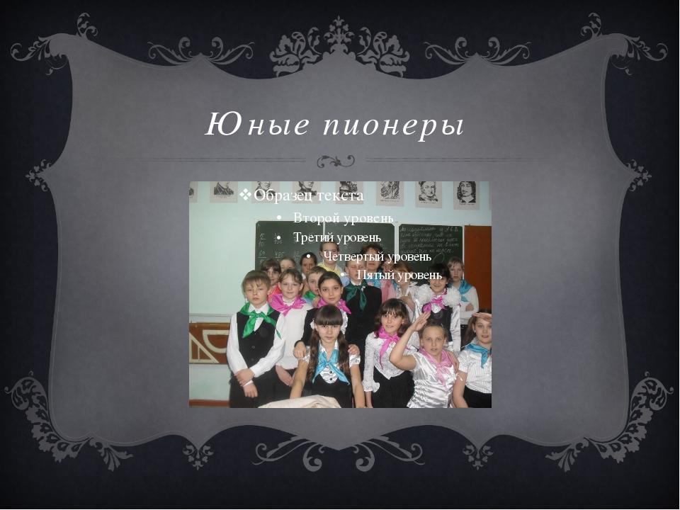 Юные пионеры