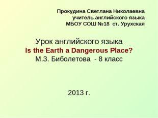 Прокудина Светлана Николаевна учитель английского языка МБОУ СОШ №18 ст. Урух