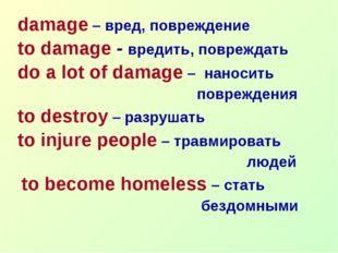 damage – вред, повреждение to damage - вредить, повреждать do a lot of damage