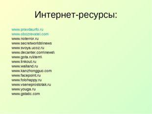 Интернет-ресурсы: www.pravdaurfo.ru www.obozrevatel.com www.noterror.ru www.s