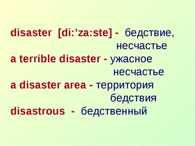 disaster [di:'za:ste] - бедствие, несчастье a terrible disaster - ужасное не...