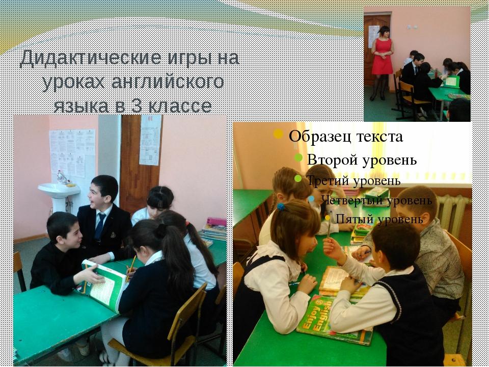 Сценарий для урока английского языка
