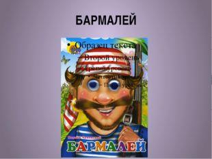 БАРМАЛЕЙ