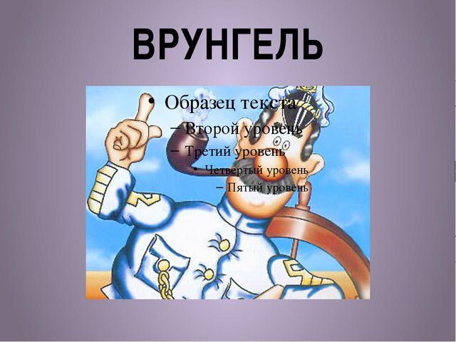 ВРУНГЕЛЬ