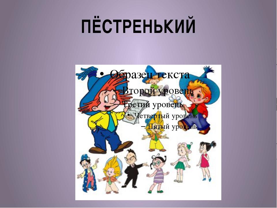 ПЁСТРЕНЬКИЙ