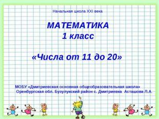 МАТЕМАТИКА 1 класс «Числа от 11 до 20» Начальная школа XXI века МОБУ «Дмитрие