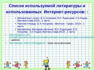 Список используемой литературы и использованных Интернет-ресурсов: : Математи