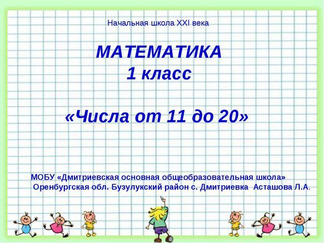 МАТЕМАТИКА 1 класс «Числа от 11 до 20» Начальная школа XXI века МОБУ «Дмитрие...
