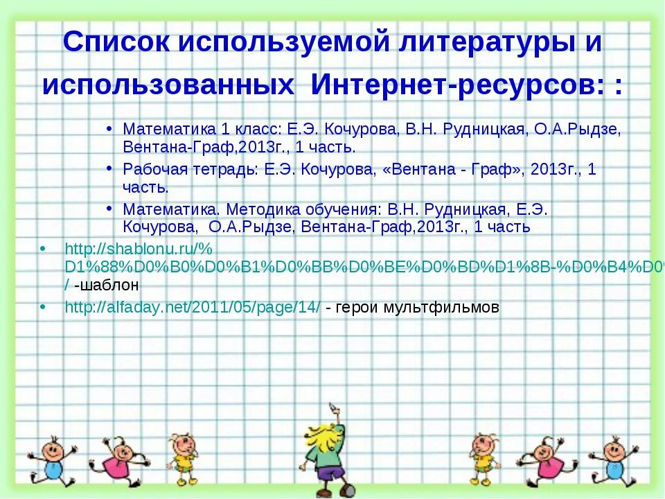 Список используемой литературы и использованных Интернет-ресурсов: : Математи...