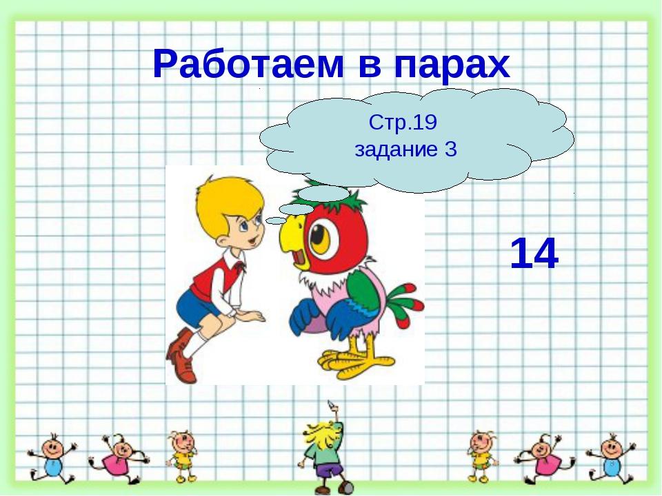 Работаемвпарах 14 Стр.19 задание 3