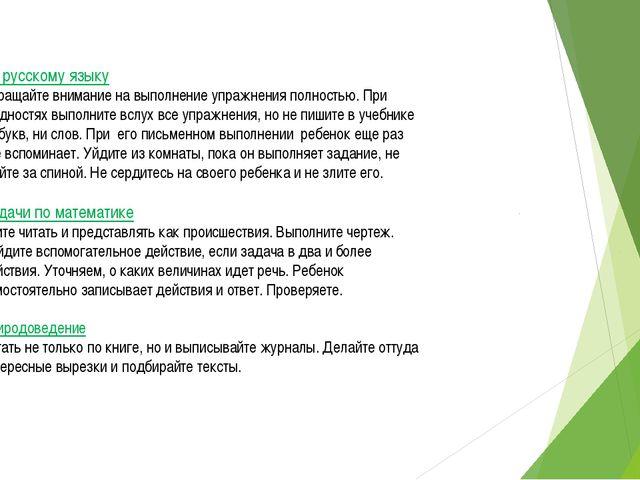 По русскому языку Обращайте внимание на выполнение упражнения полностью. При...
