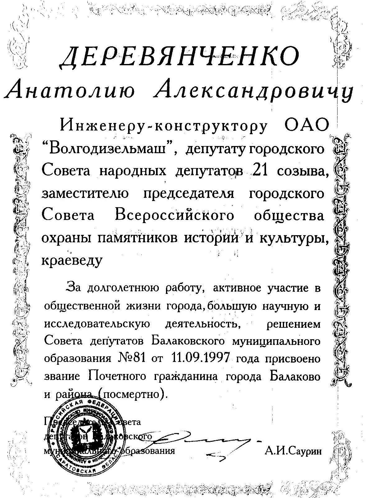 C:\Documents and Settings\USER2\Рабочий стол\Деревянченко Копии\Изображение 005.jpg