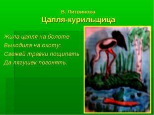 В. Литвинова Цапля-курильщица Жила цапля на болоте Выходила на охоту: Свежей