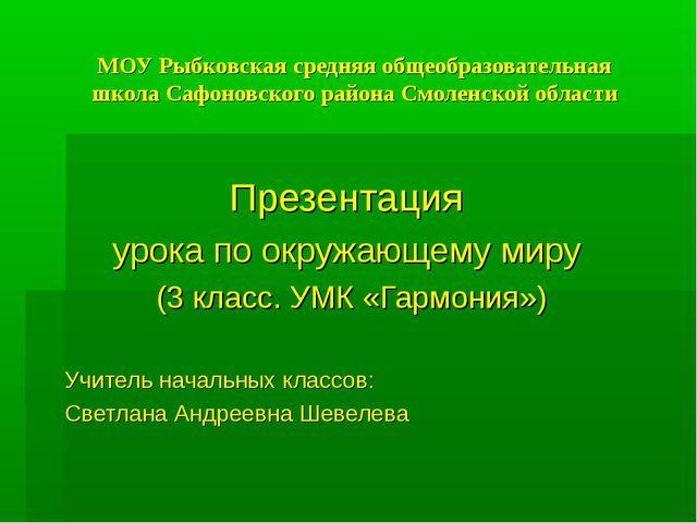 МОУ Рыбковская средняя общеобразовательная школа Сафоновского района Смоленск...
