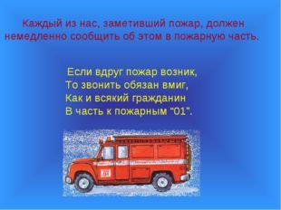 Каждый из нас, заметивший пожар, должен немедленно сообщить об этом в пожарну