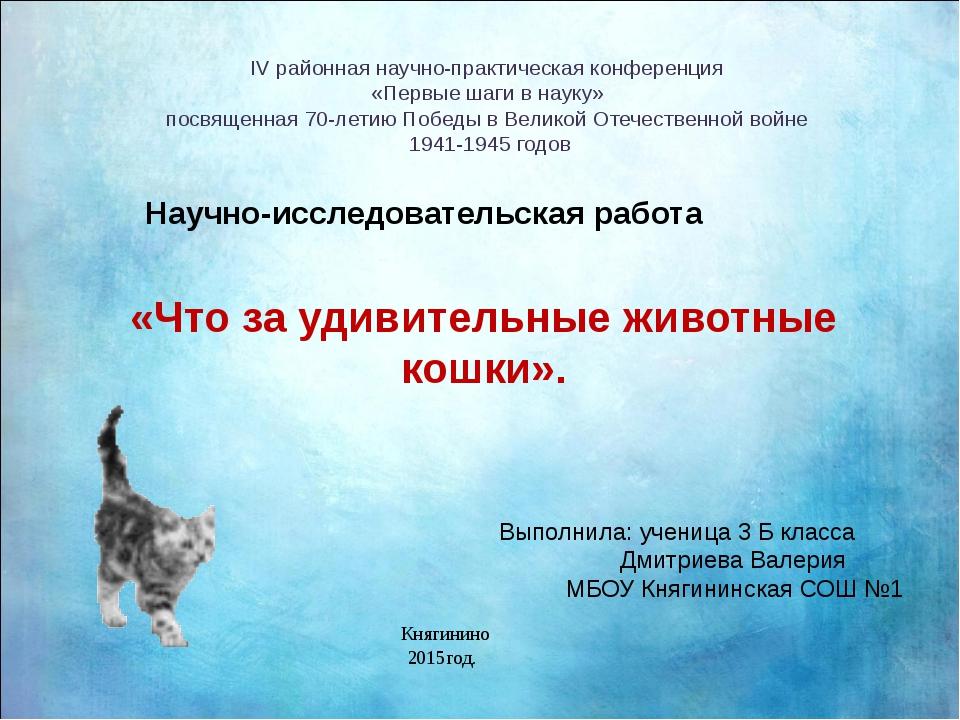 IV районная научно-практическая конференция «Первые шаги в науку» посвященна...