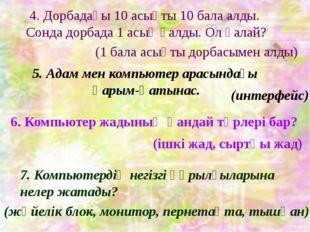 Сыбайлас бұрыштардың біреуі 400 болса,екіншісі нешеге тең? (1400)