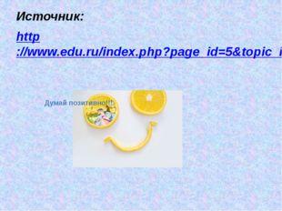 Источник: http://www.edu.ru/index.php?page_id=5&topic_id=21&sid=29718 Думай