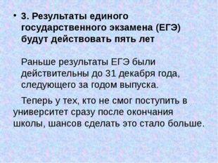 3. Результаты единого государственного экзамена (ЕГЭ) будут действовать пять