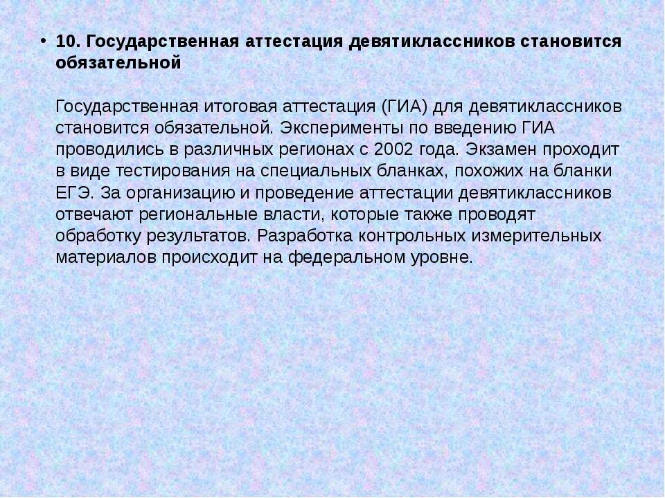 10. Государственная аттестация девятиклассников становится обязательной Госу...