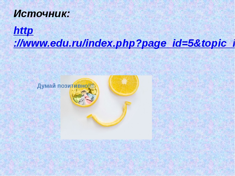 Источник: http://www.edu.ru/index.php?page_id=5&topic_id=21&sid=29718 Думай...