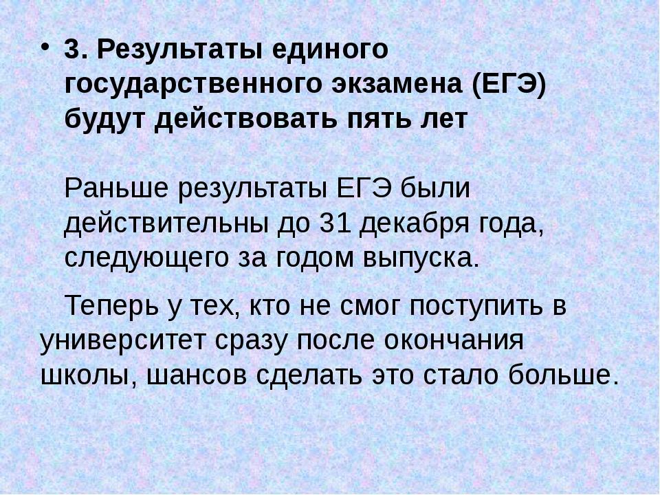 3. Результаты единого государственного экзамена (ЕГЭ) будут действовать пять...