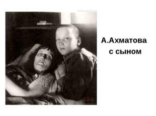 А.Ахматова с сыном