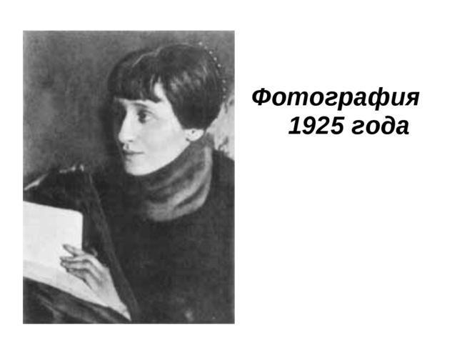 Фотография 1925 года
