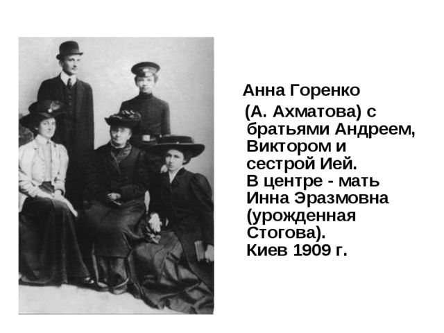 Анна Горенко (А. Ахматова) с братьями Андреем, Виктором и сестрой Ией. В цен...