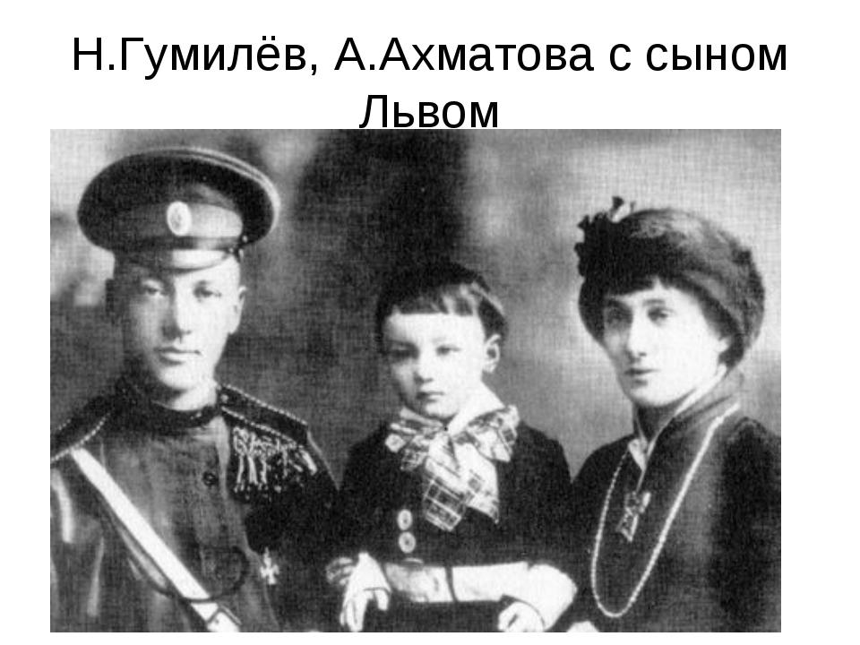 Н.Гумилёв, А.Ахматова с сыном Львом