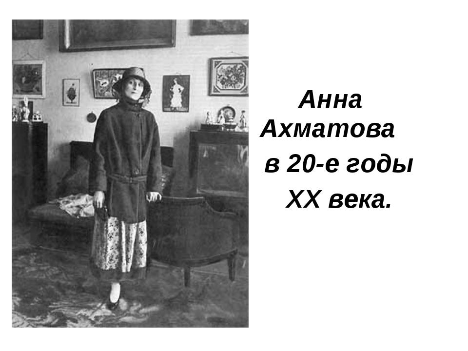 Анна Ахматова в 20-е годы XX века.
