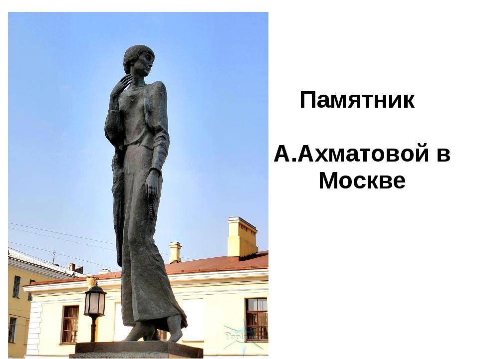 Памятник А.Ахматовой в Москве