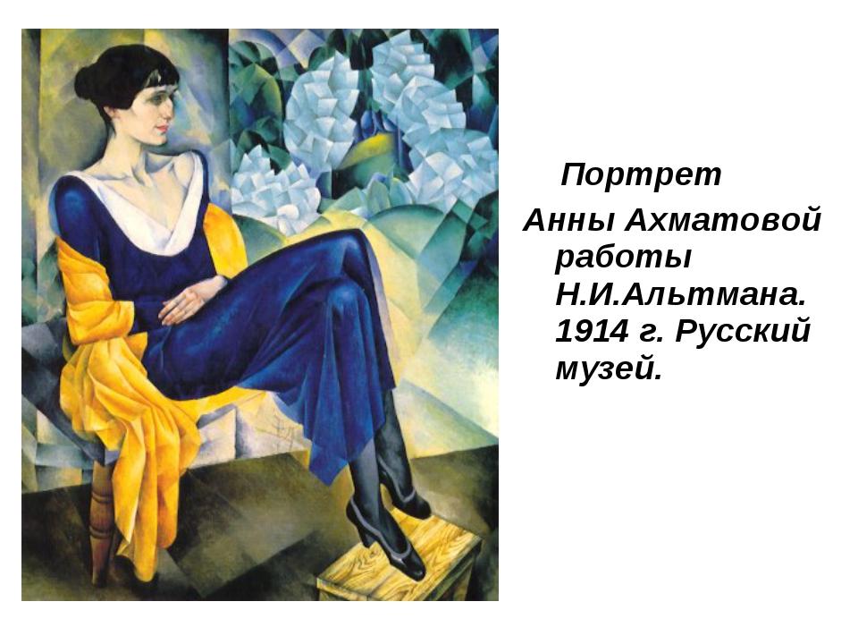 Портрет Анны Ахматовой работы Н.И.Альтмана. 1914 г. Русский музей.