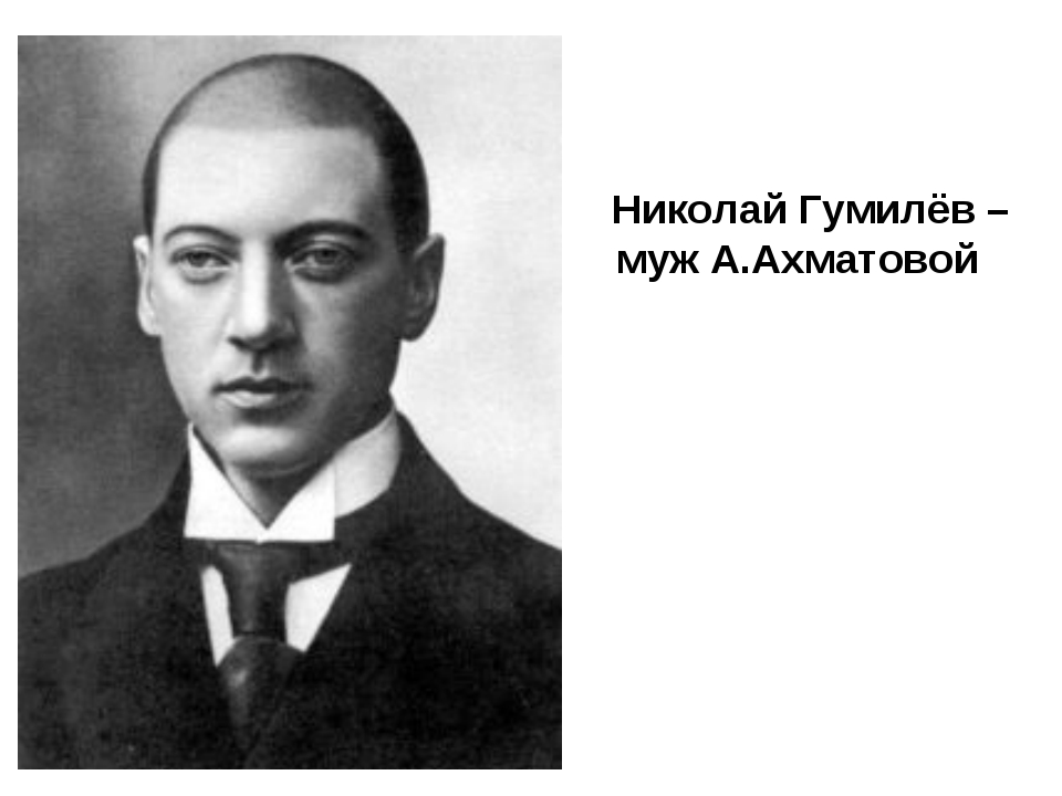 Николай Гумилёв – муж А.Ахматовой