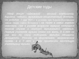 Пётр Ильич Чайковский – русский композитор, дирижер, педагог, музыкально-обще