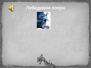 Сюжет: В четырех актах балета чередуются реальные и фантастические картины. П