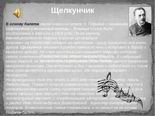 Щелкунчик В основу балета легла сказка писателя Э. Гофмана с названием «Щелк...