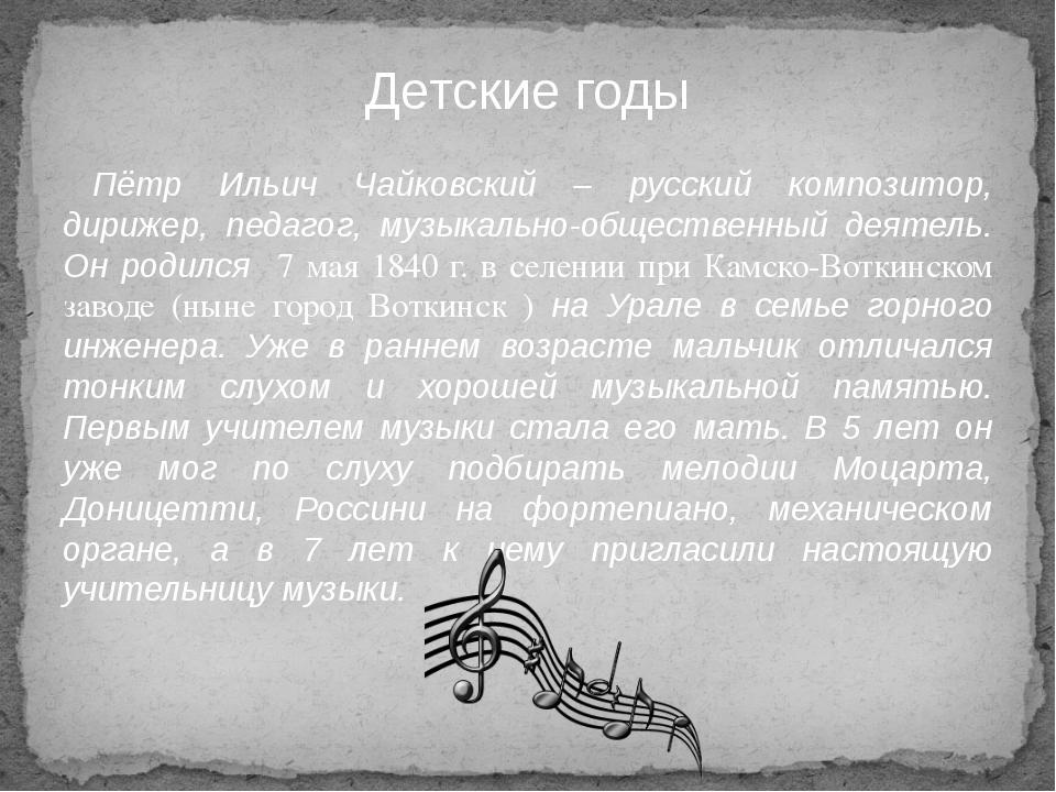 Пётр Ильич Чайковский – русский композитор, дирижер, педагог, музыкально-обще...
