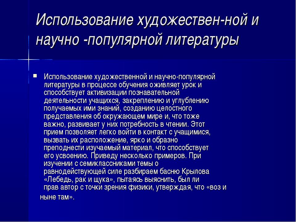 Использованиехудожествен-нойи научно -популярнойлитературы Использованиех...