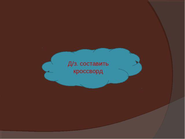 Д/з. составить кроссворд