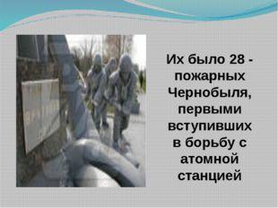 Их было 28 - пожарных Чернобыля, первыми вступивших в борьбу с атомной станцией