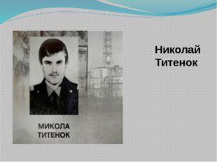 Николай Титенок