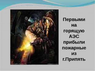 Первыми на горящую АЭС прибыли пожарные из г.Припять