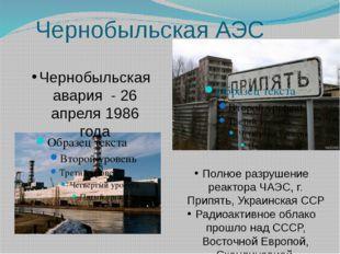 Чернобыльская АЭС Полное разрушение реактора ЧАЭС, г. Припять, Украинская ССР