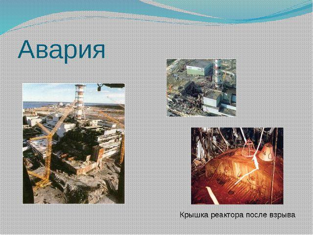 Авария Крышка реактора после взрыва